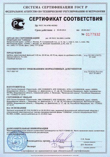 Скачать сертификат на щебень известняковый фракций 5-20 мм, 20-40 мм, 40-70 мм, марка по дробимости М 400, морозостойкость F1=100
