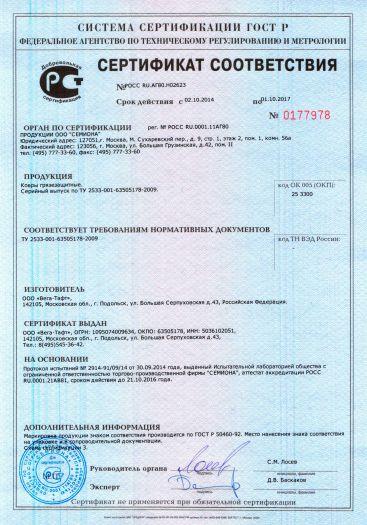 Скачать сертификат на ковры грязезащитные