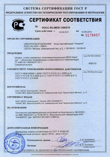 Скачать сертификат на шкафы, стойки серверные телекоммуникационные DEPO Rack