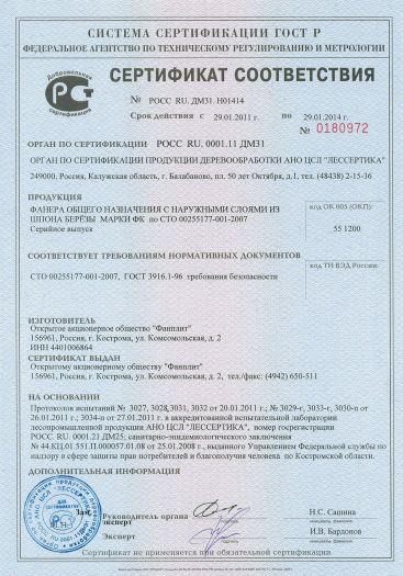 Скачать сертификат на фанера общего назначения с наружными слоями шпона берёзы марки ФК