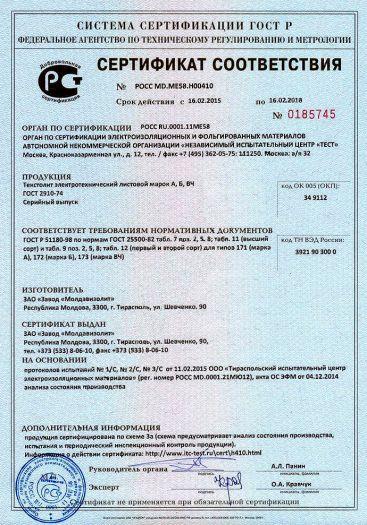 Скачать сертификат на текстолит электротехнический листовой марок А, Б, ВЧ