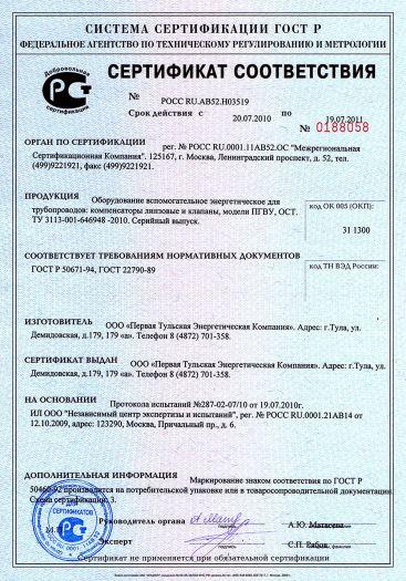 Скачать сертификат на оборудование вспомогательное энергетическое для трубопроводов: компенсаторы линзовые и клапаны, модели ПГВУ, ОСТ