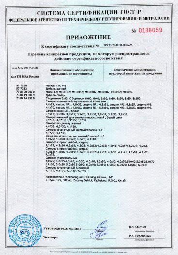 Скачать приложение к сертификату на метизы т.м. WS