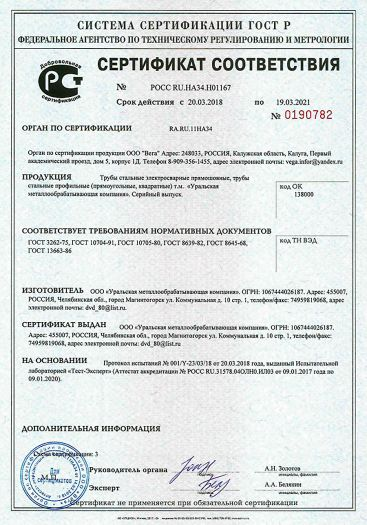 Скачать сертификат на трубы стальные электросварные прямошовные, трубы стальные профильные (прямоугольные, квадратные)