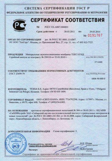 Скачать сертификат на минеральные звукоизоляционные мембраны ТЕКСАУНД