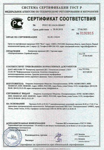 Скачать сертификат на контроллер дорожный ДК2. Торговая марка «Электромеханика»