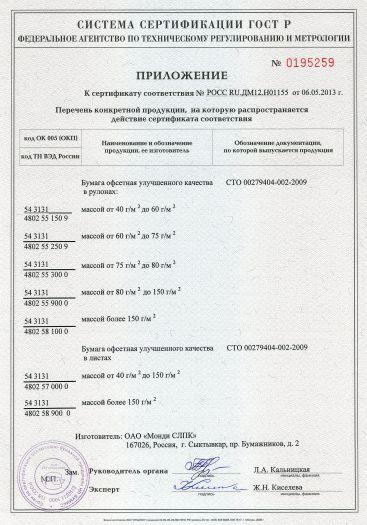 Скачать приложение к сертификату на бумага офсетная улучшенного качества