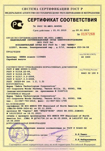 Скачать сертификат на принтеры ZEBRA модели 110РАХ4