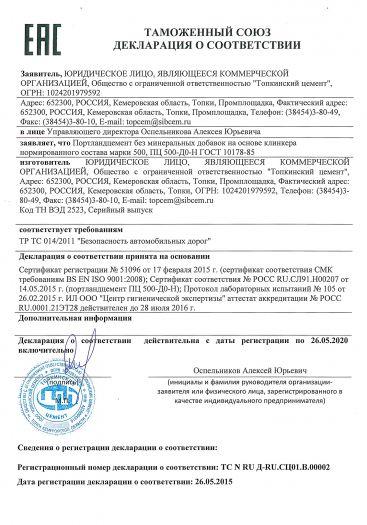 Скачать сертификат на портландцемент без минеральных добавок на основе клинкера нормированного состава марки 500, ПЦ 500-Д0-Н