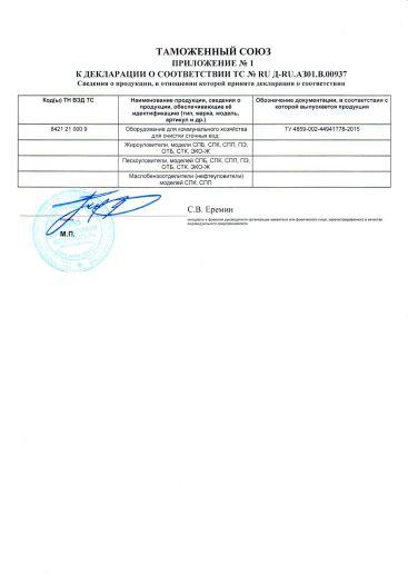 Скачать приложение к сертификату на оборудование для коммунального хозяйства для очистки сточных вод промышленного назначения