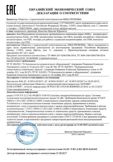 Скачать сертификат на оборудование холодильное промышленного назначения марки «NED»: компрессорно-конденсаторные блоки, чиллеры