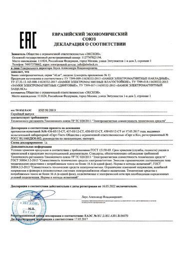 Скачать сертификат на замки электромагнитные серия «ALer»