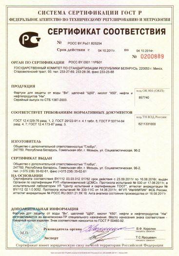 Скачать сертификат на фартуки для защиты от воды «Вн», щелочей «Щ50», кислот «К50», нефти и нефтепродуктов «Нм»