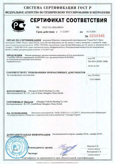 Скачать сертификат на изделия крепежные: заклепки вытяжные диаметром до 8 мм включительно и заклепки гаечные с маркировкой «HARPOON»