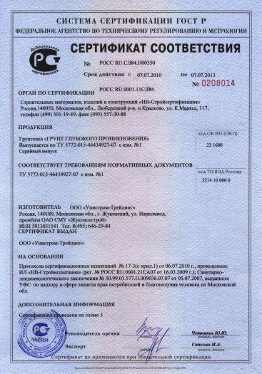 Скачать сертификат на грунтовка «ГРУНТ ГЛУБОКОГО ПРОНИКНОВЕНИЯ»