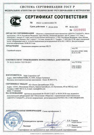 Скачать сертификат на химические анкерные системы HILTI