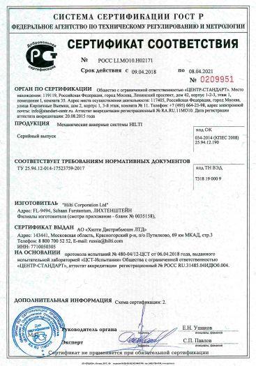 Скачать сертификат на механические анкерные системы HILTI