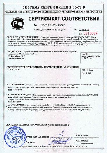 Скачать сертификат на трубы стальные электросварные плоскоовальные наружных размеров от 30×15 мм до 45×25 мм