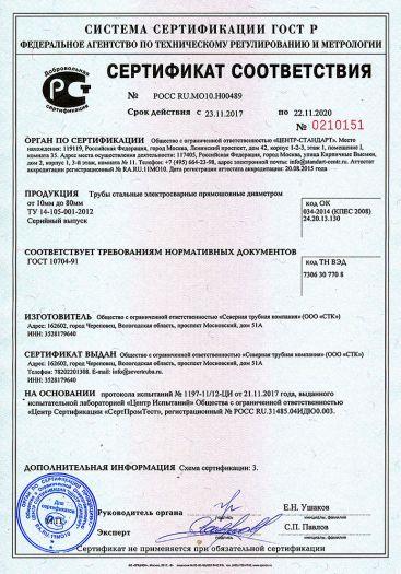 Скачать сертификат на трубы стальные электросварные прямошовные диаметром от 10 мм до 80 мм