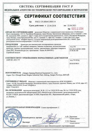 Скачать сертификат на арматура для самонесущих изолированных проводов напряжением до 1кВ: зажимы анкерные, подвесные, прокалывающие; гильзы, наконечники, адаптеры товарного знака IEK