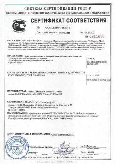 Скачать сертификат на трубы канализационные из полипропилена и соединительные части к ним: для внутренней канализации тип: HT, Skolan dB, для внутренней и наружной канализации тип: KG 2000