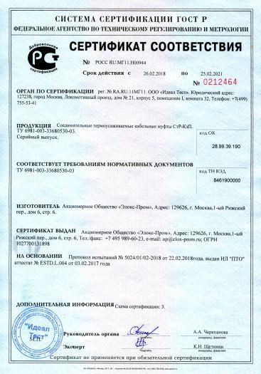 Скачать сертификат на соединительные термоусаживаемые кабельные муфты СтР-КзП