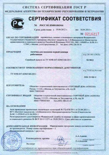 Скачать сертификат на аптечка для оказания первой помощи работникам