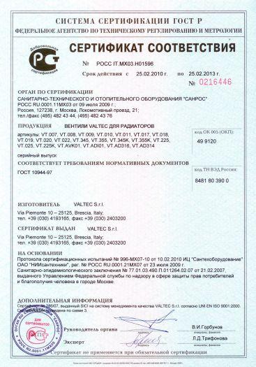 Скачать сертификат на вентили VALTEC для радиаторов
