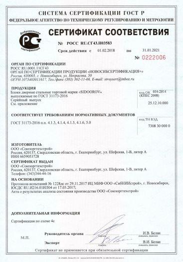 Скачать сертификат на блоки дверные стальные торговой марки «SIDOOROV»
