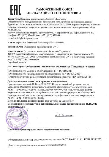Скачать сертификат на овощерезка промышленная ОР-1