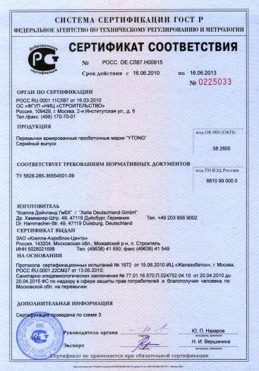 Скачать сертификат на перемычки армированные газобетонные марки «YTONG»