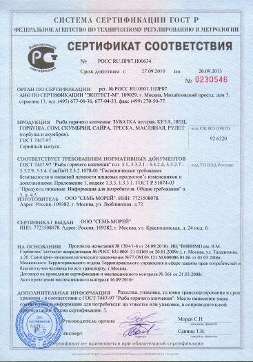 Скачать сертификат на рыба горячего копчения: ЗУБАТКА пестрая, КЕТА, ЛЕЩ, ГОРБУША, СОМ, СКУМБРИЯ, САЙРА, ТРЕСКА, МАСЛЯНАЯ, РУЛЕТ (горбуша и скумбрия)