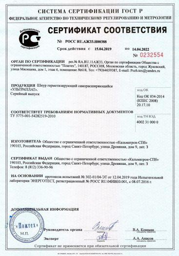Скачать сертификат на шнур герметизирующий саморасширяющийся «УЛЬТРАПЛАТ»
