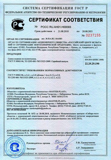 Скачать сертификат на санки-ледянки из полиэтилена