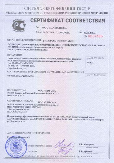 Скачать сертификат на сетка стеклотканевая щелочестойкая: малярная, штукатурная, фасадная, в т.ч. самоклеящаяся (серпянка) для внутренних и наружных работ т.м. SD-GLASS, ARMIROL