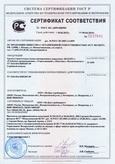 Скачать сертификат на грунты строительные водно-дисперсионные акриловые «БОЛАРС»: «Глубокого проникновения», «Укрепляющий», «Пингвин», «Бетоноконтакт»