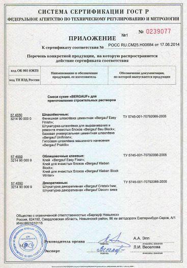 Скачать приложение к сертификату на смеси сухие «BERGAUF» для приготовления строительных растворов