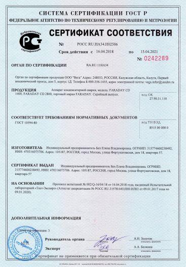 Скачать сертификат на аппарат конденсаторной сварки, модель: FARADAY CD 1400, FARADAY CD 2800, торговой марки FARADAY