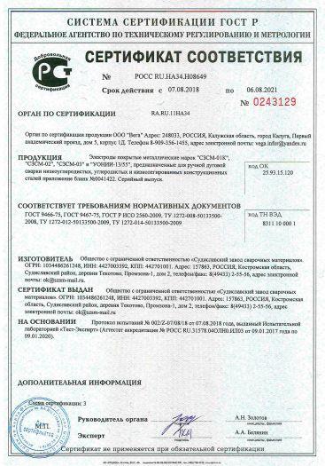 Скачать сертификат на электроды покрытые металлические марок «СЗСМ-01К», «СЗСМ-02», «СЗСМ-03» и «УОНИИ-13/55», предназначенные для ручной дуговой сварки низкоуглеродистых, углеродистых и низколегированных конструкционных сталей
