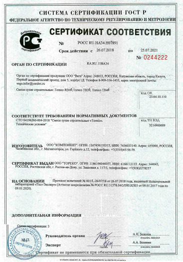 Скачать сертификат на смеси сухие строительные: Toreco RB40, Toreco RB30, Toreco TB40