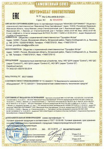 Скачать сертификат на низковольтные комплектные устройства, типы: НКУ ШУН (серия «Control»), НКУ ШС (серия «Control Р»), НКУ ШУА (серия «Control А»), НКУ ВРУ (серия «Control ID»)