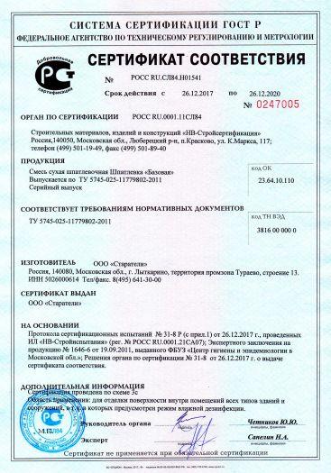 Скачать сертификат на смесь сухая шпатлевочная Шпатлевка «Базовая»