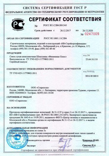 Скачать сертификат на смесь сухая шпатлевочная Шпатлевка «Финишная Плюс»