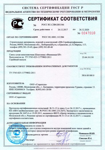 Скачать сертификат на смесь сухая шпатлевочная Шпатлевка «Финишная КР»