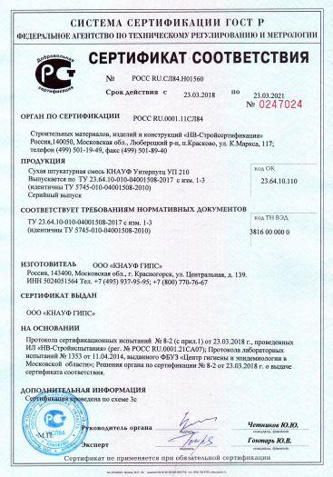 Скачать сертификат на сухая штукатурная смесь КНАУФ Унтерпутц УП 210