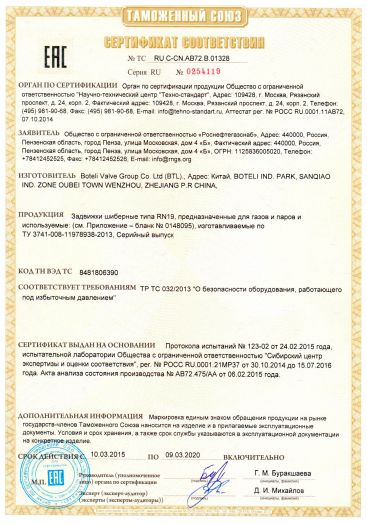 Скачать сертификат на задвижки шиберные типа RN19, предназначенные для газов и паров
