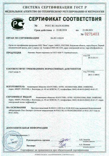 Скачать сертификат на реактивы. Натрия гидроокись