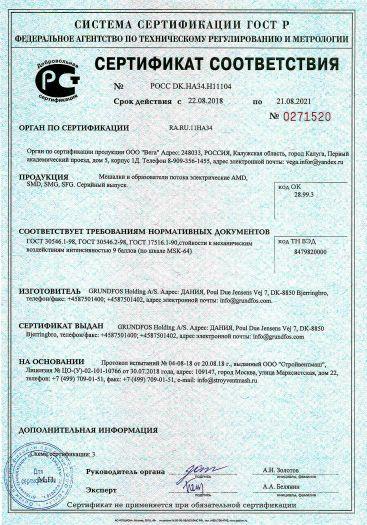 Скачать сертификат на мешалки и образователи потока электрические AMD, SMD, SMG, SFG