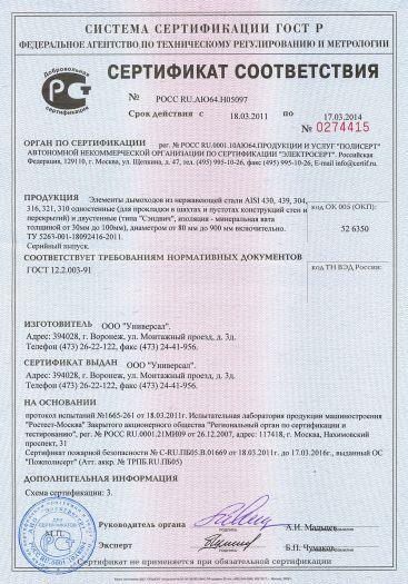 Скачать сертификат на элементы дымоходов из нержавеющей стали AISI 430, 439, 304, 316, 321, 310 одностенные и двустенные диаметром от 80 мм до 900 мм включительно