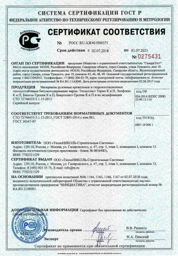 Скачать сертификат на материалы рулонные кровельные и гидроизоляционные теплоустойчивые битумосодержащие марок: Техноэласт Термо К и П, Экофлекс К и П, Биполь-Тропик К и П, Бикроэласт-Тропик К и П и их модификации